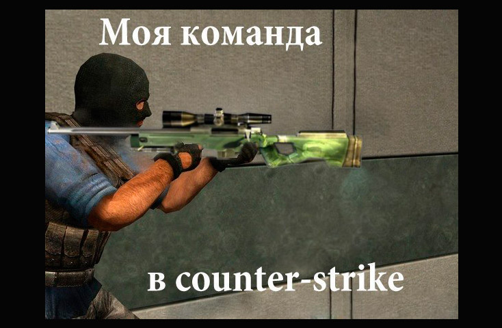 Мем – моя команда в Counter Strikev
